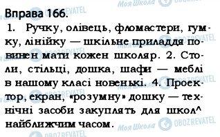 ГДЗ Українська мова 5 клас сторінка 166