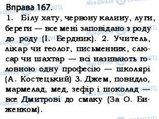 ГДЗ Українська мова 5 клас сторінка 167