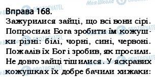 ГДЗ Укр мова 5 класс страница 168