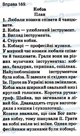 ГДЗ Укр мова 5 класс страница 169