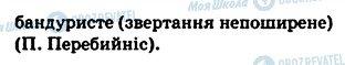 ГДЗ Українська мова 5 клас сторінка 172