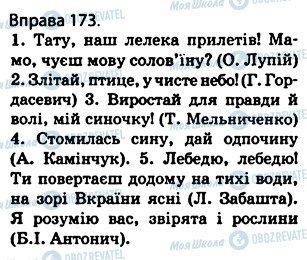 ГДЗ Укр мова 5 класс страница 173