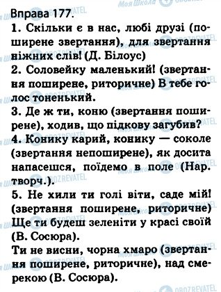 ГДЗ Українська мова 5 клас сторінка 177