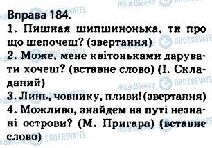 ГДЗ Українська мова 5 клас сторінка 184