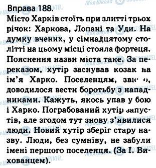 ГДЗ Українська мова 5 клас сторінка 188