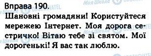 ГДЗ Українська мова 5 клас сторінка 190