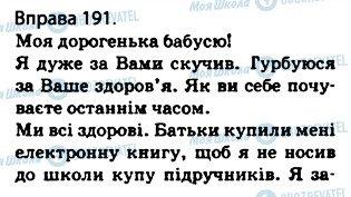 ГДЗ Українська мова 5 клас сторінка 191