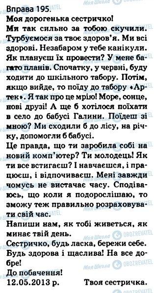 ГДЗ Українська мова 5 клас сторінка 195