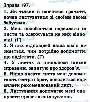 ГДЗ Українська мова 5 клас сторінка 197