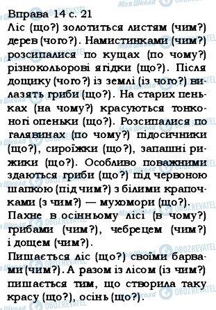 ГДЗ Українська мова 5 клас сторінка 14