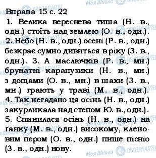 ГДЗ Українська мова 5 клас сторінка 15
