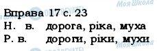 ГДЗ Українська мова 5 клас сторінка 17
