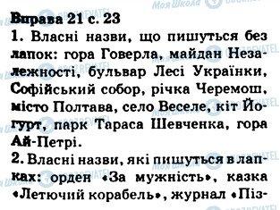 ГДЗ Укр мова 5 класс страница 21