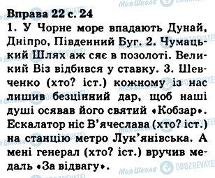 ГДЗ Укр мова 5 класс страница 22