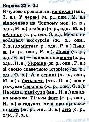 ГДЗ Укр мова 5 класс страница 23