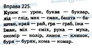 ГДЗ Укр мова 5 класс страница 225