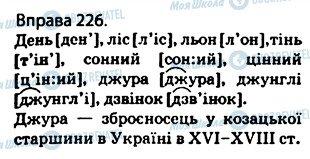ГДЗ Укр мова 5 класс страница 226