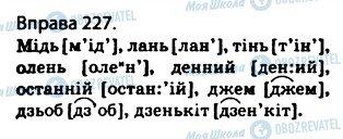ГДЗ Укр мова 5 класс страница 227