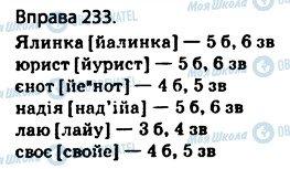 ГДЗ Укр мова 5 класс страница 233
