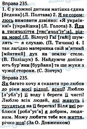 ГДЗ Українська мова 5 клас сторінка 235