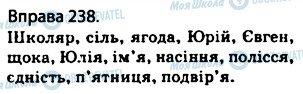 ГДЗ Укр мова 5 класс страница 238