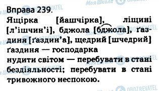 ГДЗ Українська мова 5 клас сторінка 239