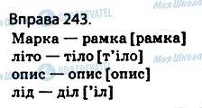 ГДЗ Українська мова 5 клас сторінка 243