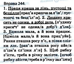 ГДЗ Українська мова 5 клас сторінка 244