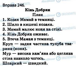 ГДЗ Укр мова 5 класс страница 246