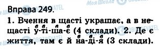 ГДЗ Укр мова 5 класс страница 249