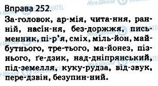 ГДЗ Укр мова 5 класс страница 252