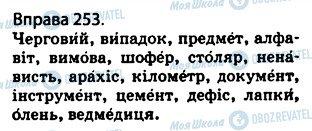 ГДЗ Укр мова 5 класс страница 253