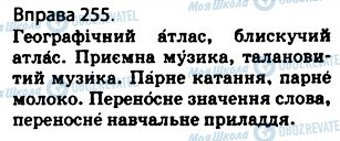 ГДЗ Укр мова 5 класс страница 255