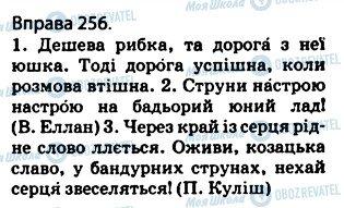 ГДЗ Українська мова 5 клас сторінка 256