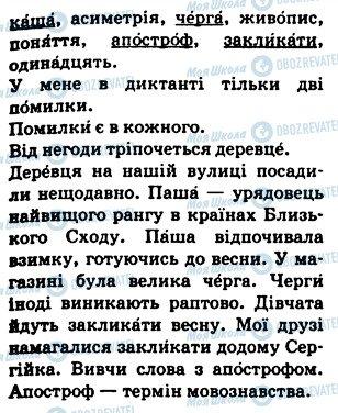 ГДЗ Українська мова 5 клас сторінка 257