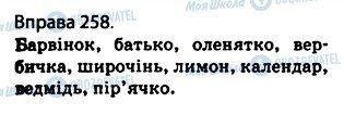 ГДЗ Укр мова 5 класс страница 258