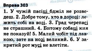 ГДЗ Укр мова 5 класс страница 303