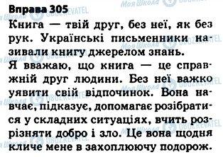 ГДЗ Укр мова 5 класс страница 305