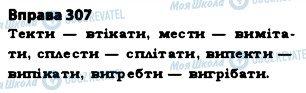 ГДЗ Укр мова 5 класс страница 307