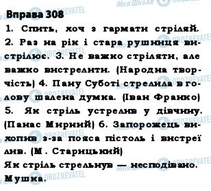 ГДЗ Укр мова 5 класс страница 308