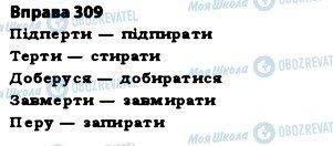 ГДЗ Укр мова 5 класс страница 309