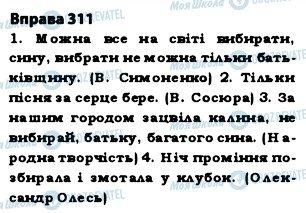 ГДЗ Укр мова 5 класс страница 311