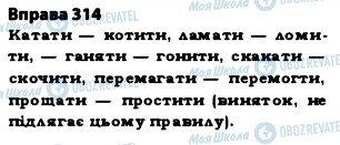ГДЗ Укр мова 5 класс страница 314