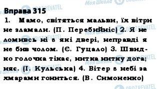 ГДЗ Укр мова 5 класс страница 315