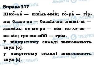 ГДЗ Укр мова 5 класс страница 317