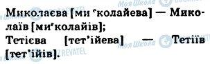 ГДЗ Укр мова 5 класс страница 318