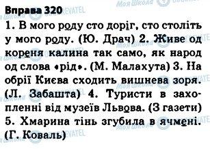 ГДЗ Укр мова 5 класс страница 320