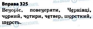 ГДЗ Укр мова 5 класс страница 325