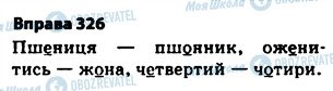 ГДЗ Укр мова 5 класс страница 326