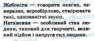 ГДЗ Укр мова 5 класс страница 327